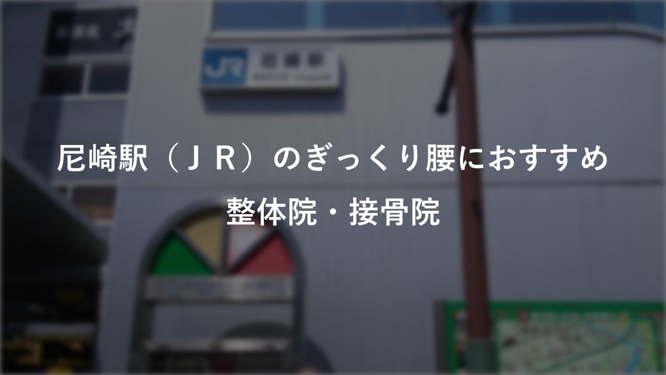 尼崎駅(JR)周辺でぎっくり腰におすすめの整体院・接骨院のコラムのメインビジュアル