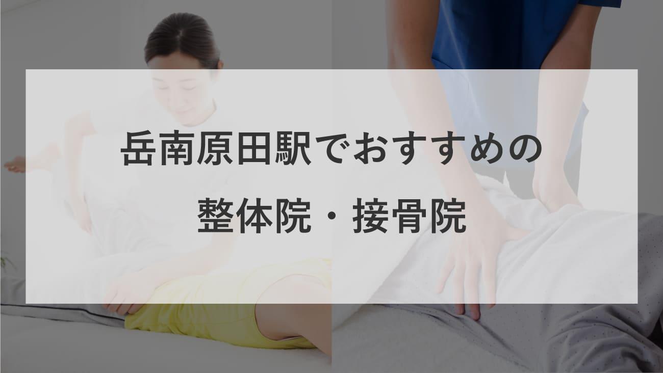 岳南原田駅周辺でぎっくり腰におすすめの整体院・接骨院のコラムのメインビジュアル