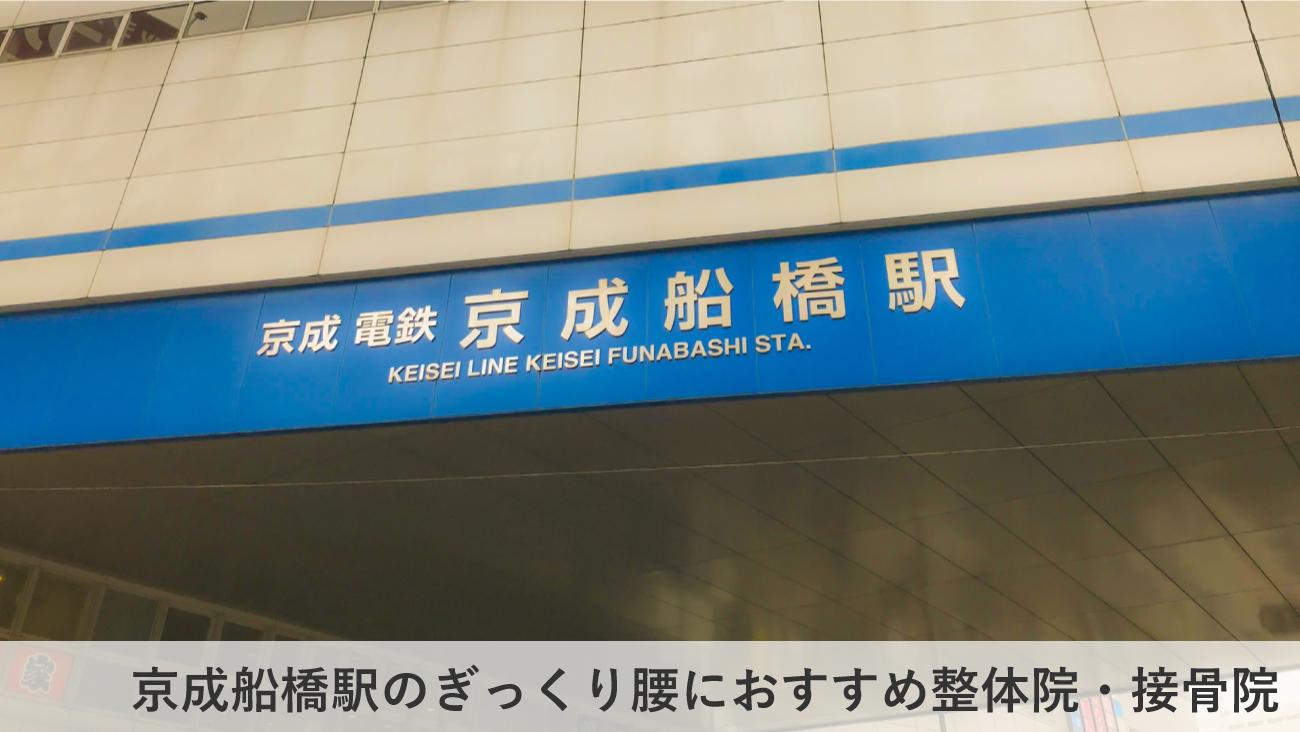 【京成船橋駅】周辺でぎっくり腰におすすめの整体院・接骨院3選!のMV画像
