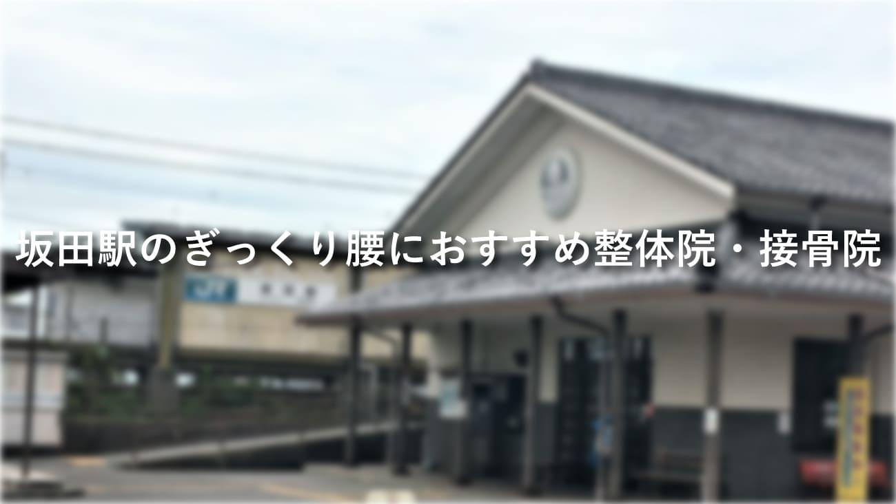【坂田駅】周辺でぎっくり腰におすすめの整体院・接骨院2選!のMV画像