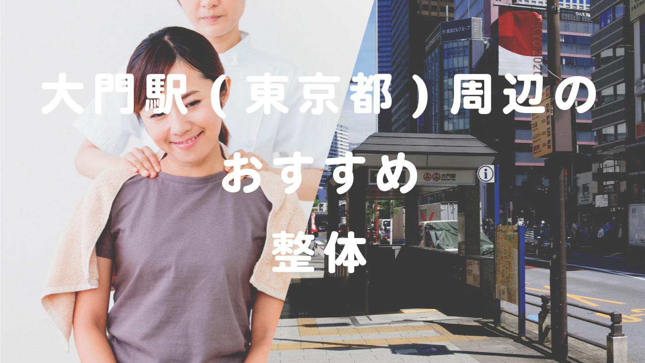 大門駅(東京都)周辺で口コミが評判のおすすめ整体のコラムのメインビジュアル