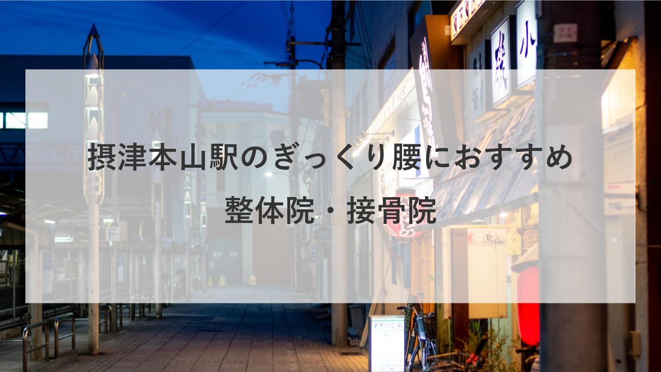 【摂津本山駅】周辺でぎっくり腰におすすめの整体院・接骨院4選!のMV画像
