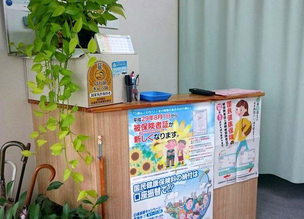 なる鍼灸治療院