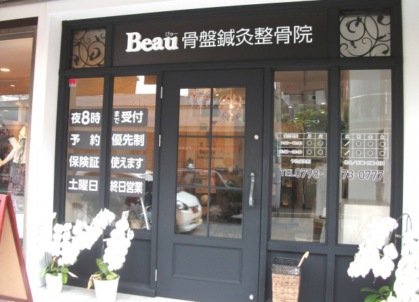 Beau骨盤鍼灸整骨院1