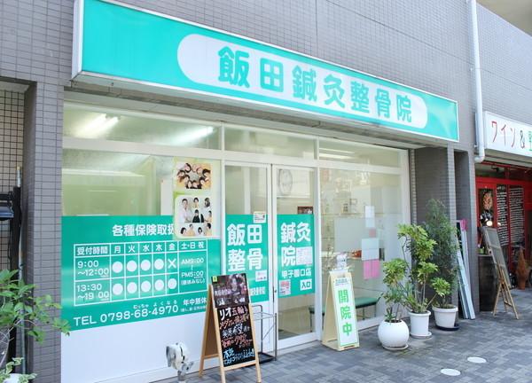飯田鍼灸整骨院 甲子園口店