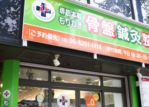 堺筋本町・もりわき骨盤鍼灸整骨院の外観画像