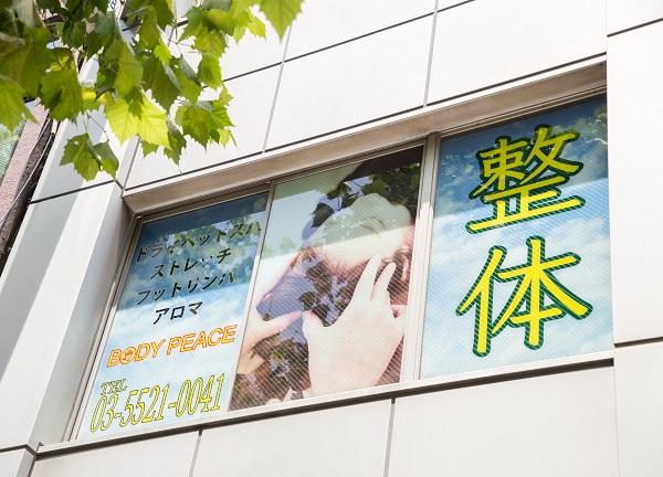 BODY PEACE虎ノ門の外観画像