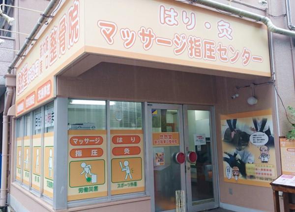 はり灸マッサージセンター悠然堂 新大阪東口整骨院の外観画像