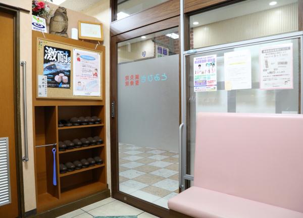 とみひさ鍼灸整骨院の待合室画像