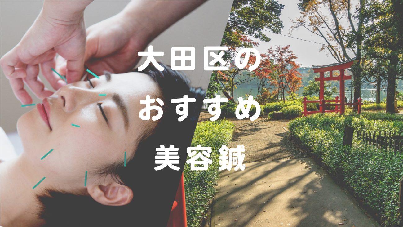 大田区で美容鍼が受けられるおすすめ鍼灸のコラムのメインビジュアル