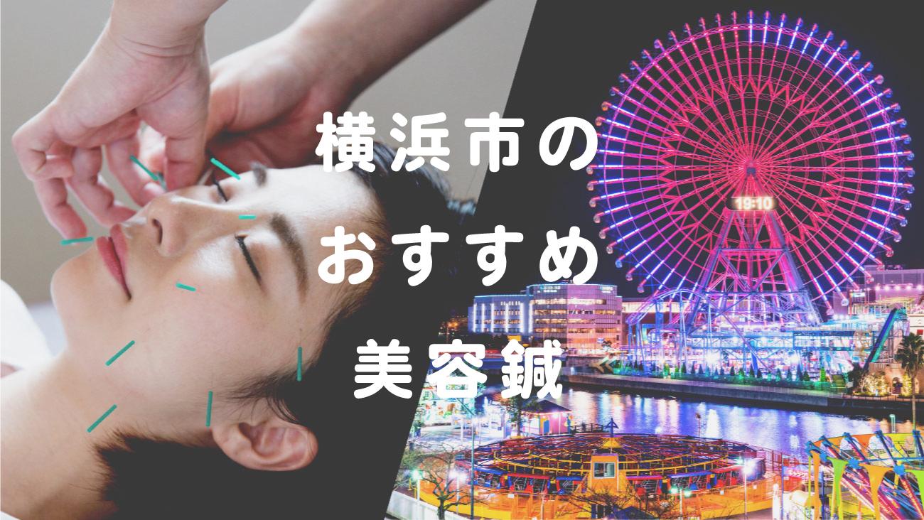 横浜市で美容鍼が受けられるおすすめの鍼灸院10選!口コミで評判のお店や5000円以下の施術も!のコラムのメインビジュアル