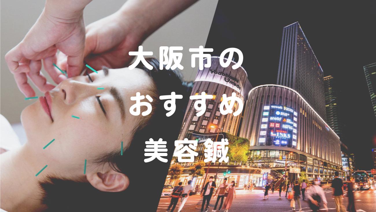 大阪市で人気の美容鍼がお安く5000円以下で受けられる♡おすすめ厳選15選!のコラムのメインビジュアル