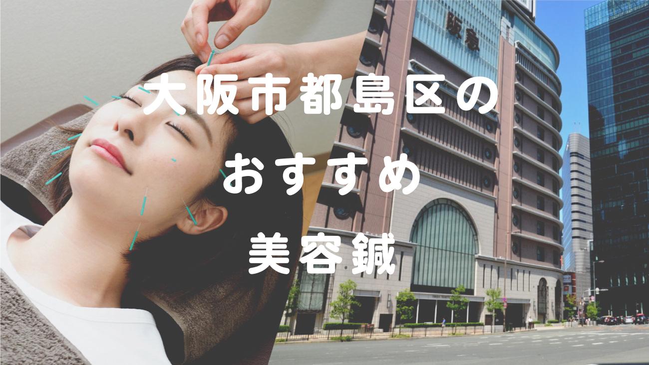 大阪市都島区で美容鍼が受けられるおすすめの鍼灸のコラムのメインビジュアル
