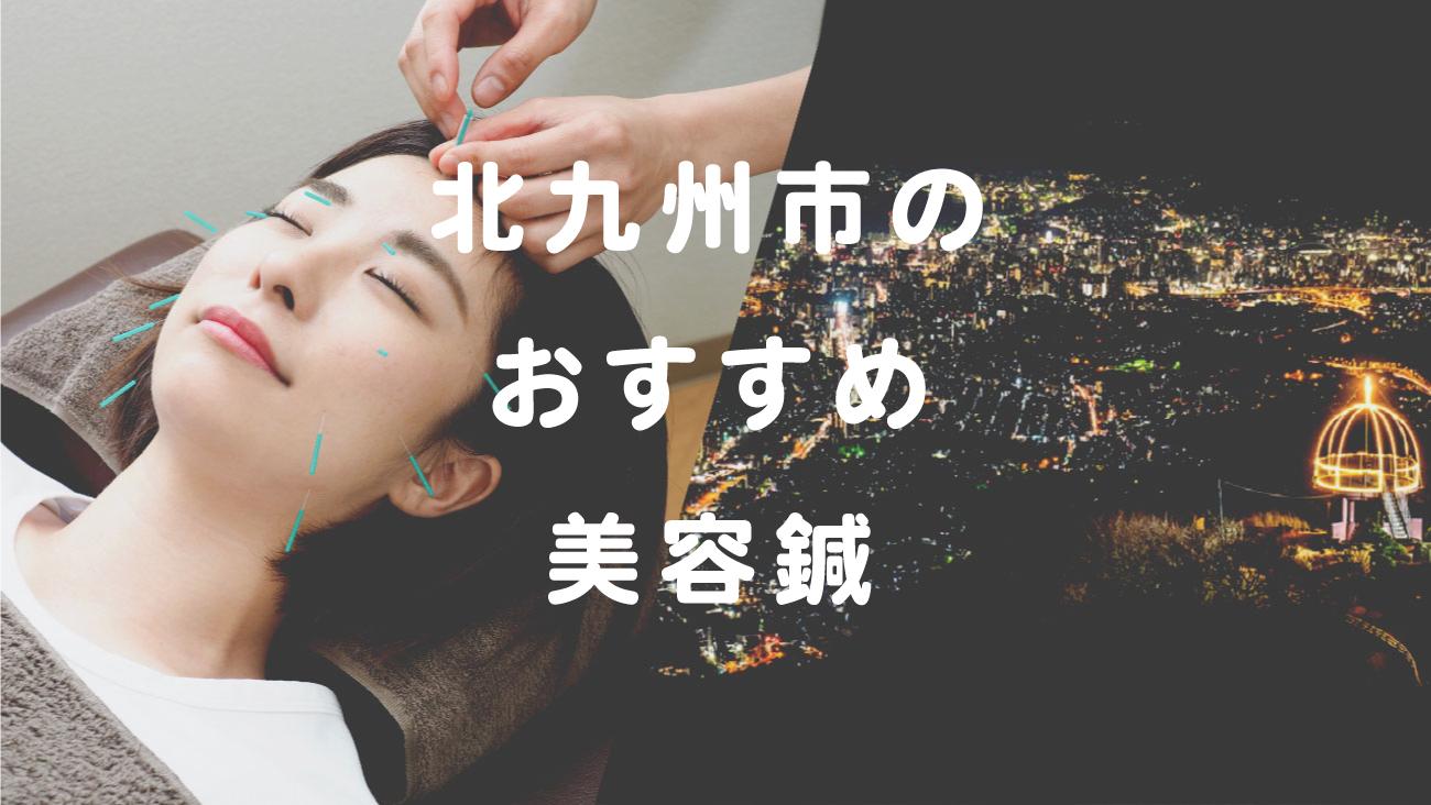 北九州市で美容鍼が受けられるおすすめの鍼灸のコラムのメインビジュアル