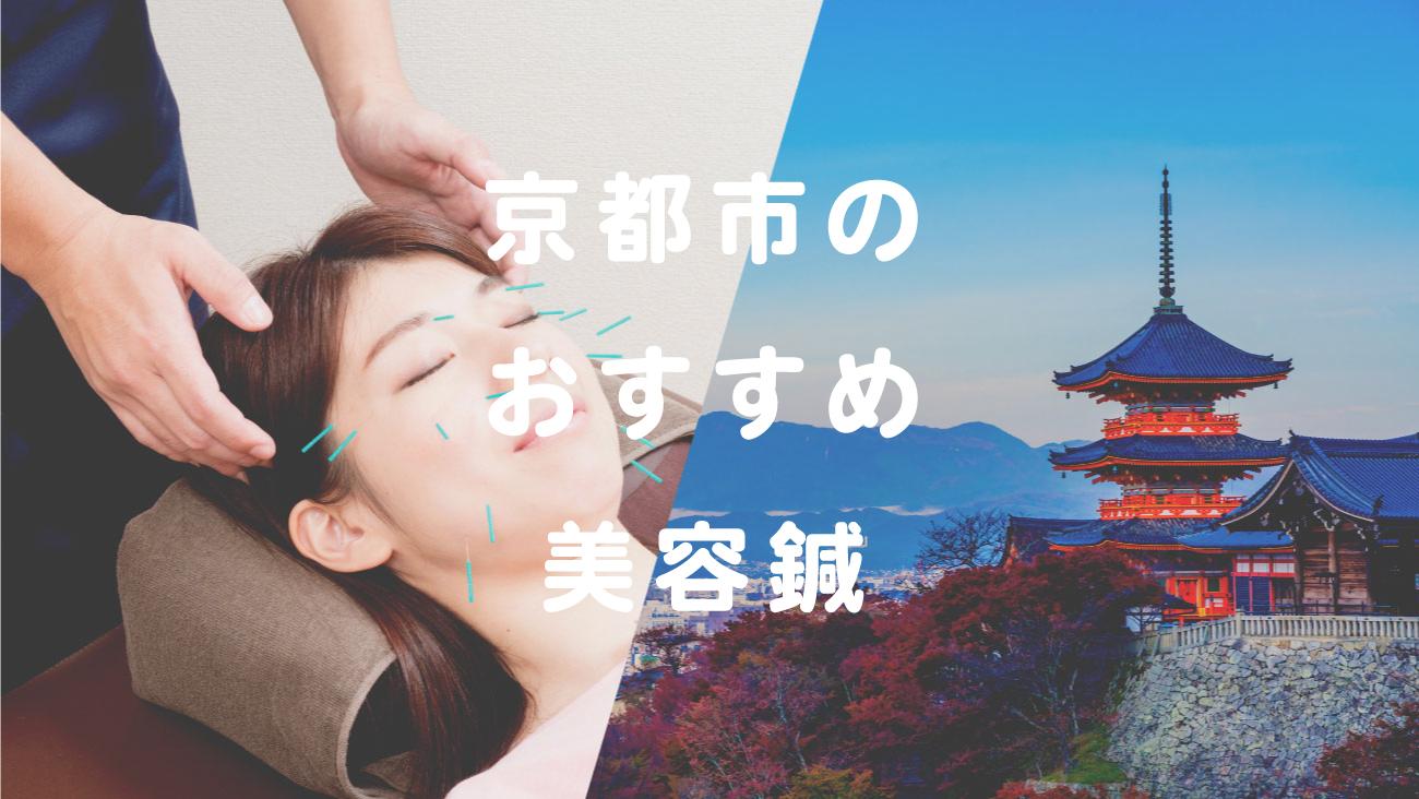 京都市で美容鍼が受けられるおすすめの鍼灸院のコラムのメインビジュアル