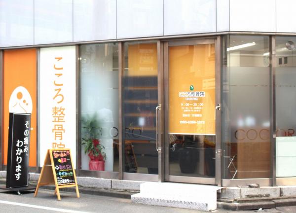 こころ整骨院新宿三丁目院の外観画像