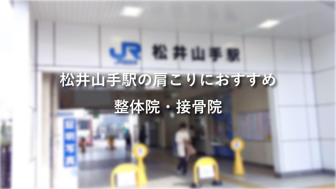 松井山手駅周辺で肩こりにおすすめの整体院・接骨院のコラムのメインビジュアル