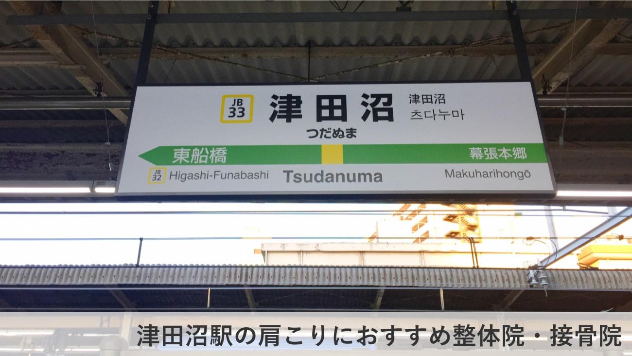 【津田沼駅】周辺で肩こりにおすすめの整体院・接骨院2選!のMV画像