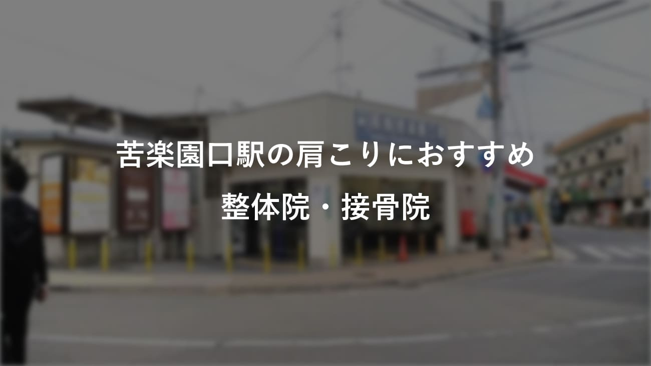 苦楽園口駅周辺で肩こりにおすすめの整体院・接骨院のコラムのメインビジュアル