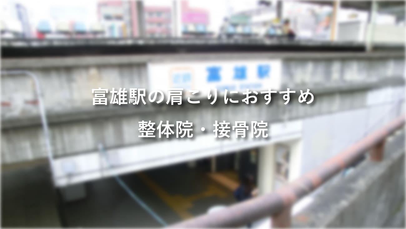 富雄駅周辺で肩こりにおすすめの整体院・接骨院のコラムのメインビジュアル