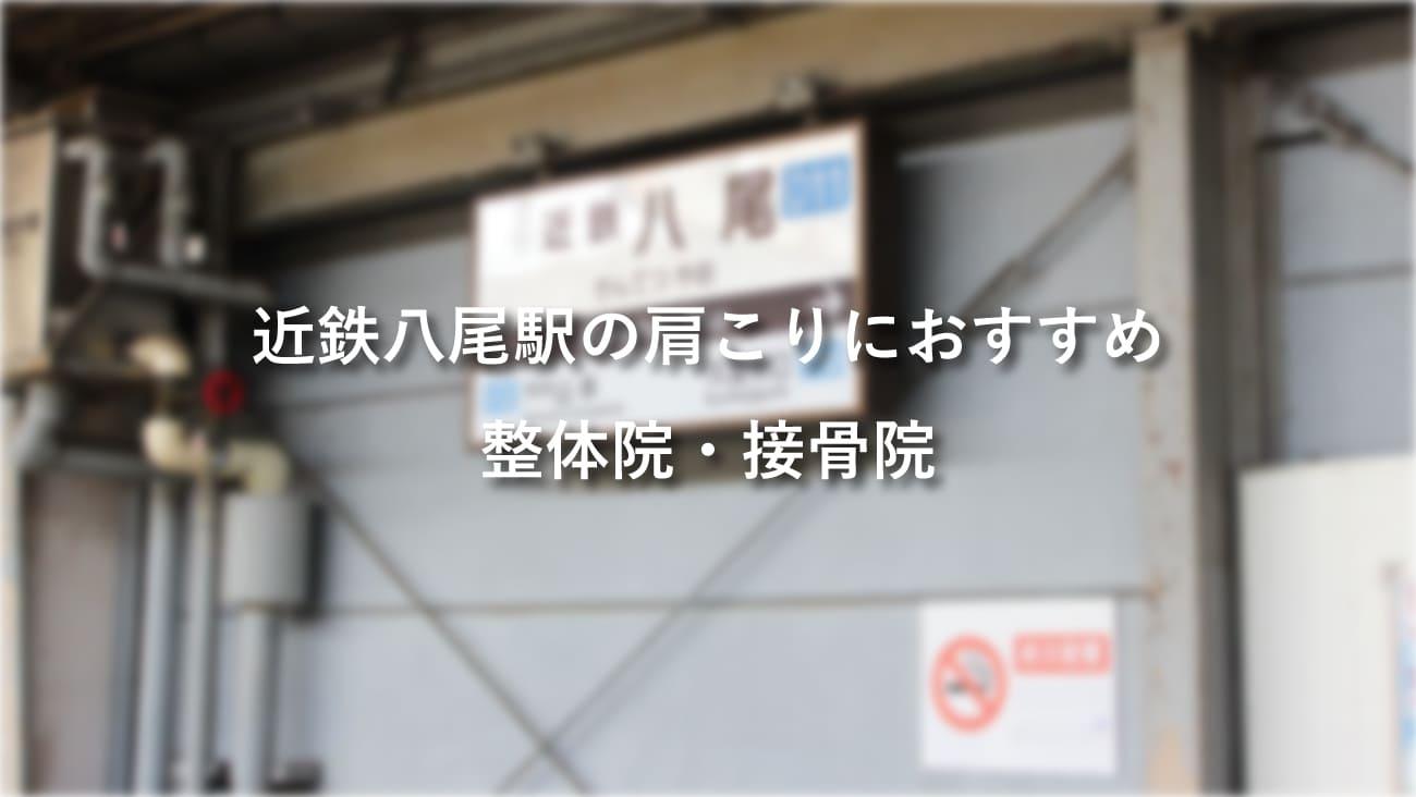近鉄八尾駅周辺で肩こりにおすすめの整体院・接骨院のコラムのメインビジュアル