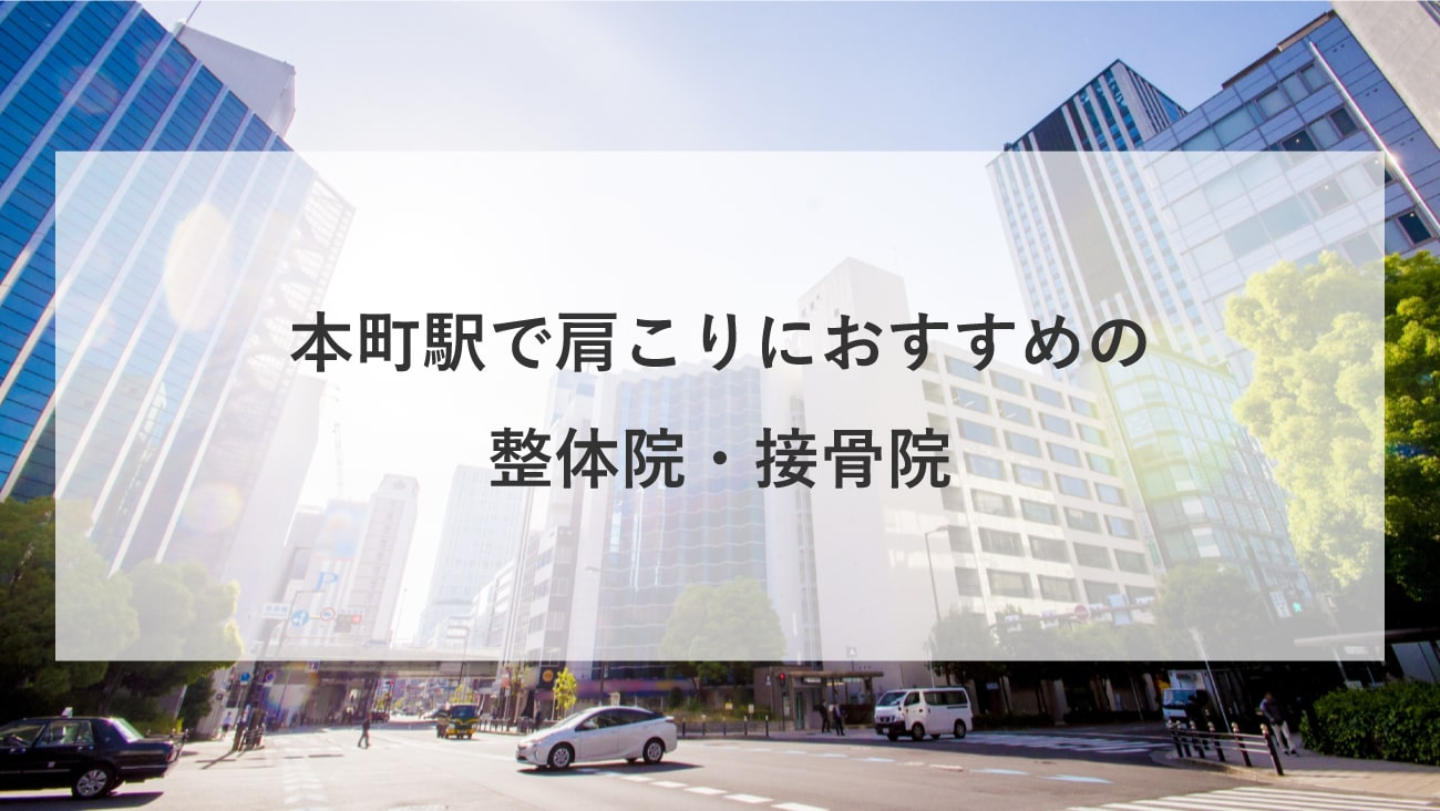 【本町駅(大阪市)】周辺で肩こりにおすすめの整体院・接骨院4選!のMV画像