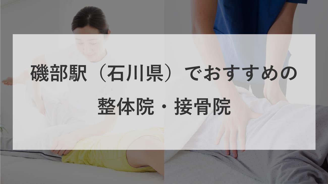 磯部駅(石川県)周辺で肩こりにおすすめの整体院・接骨院のコラムのメインビジュアル