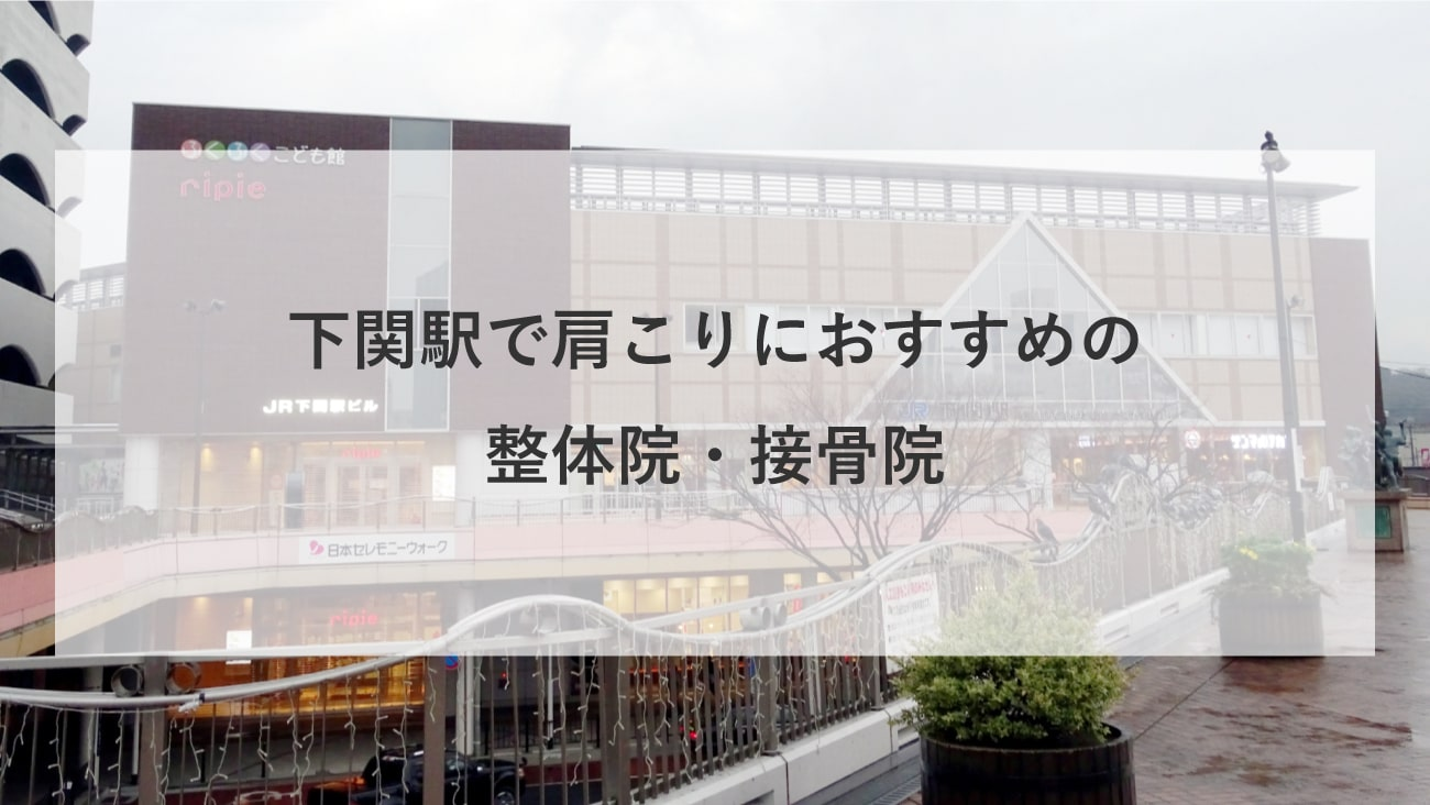 【下関駅】周辺で肩こりにおすすめの整体院・接骨院2選!のMV画像