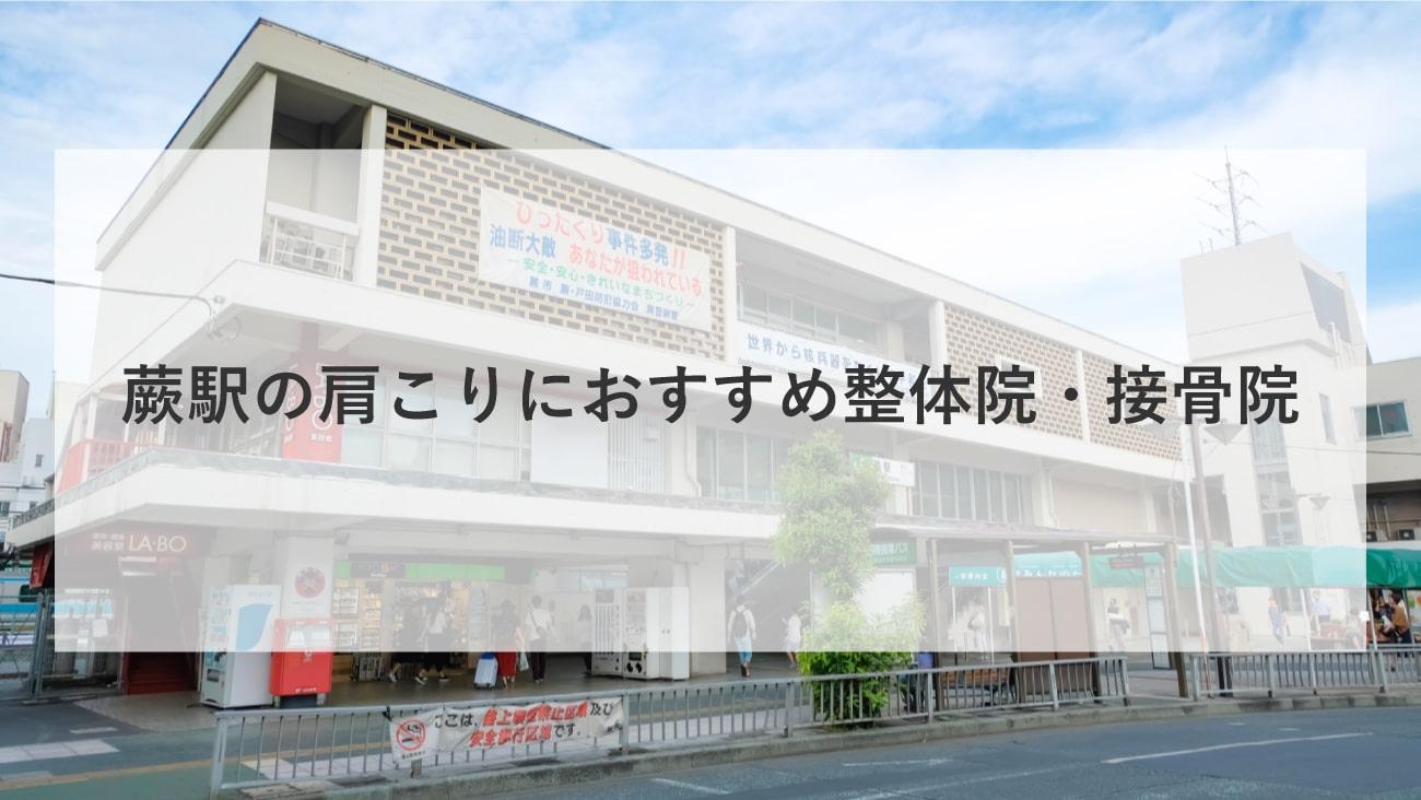 【蕨駅】周辺で肩こりにおすすめの整体院・接骨院3選!のMV画像