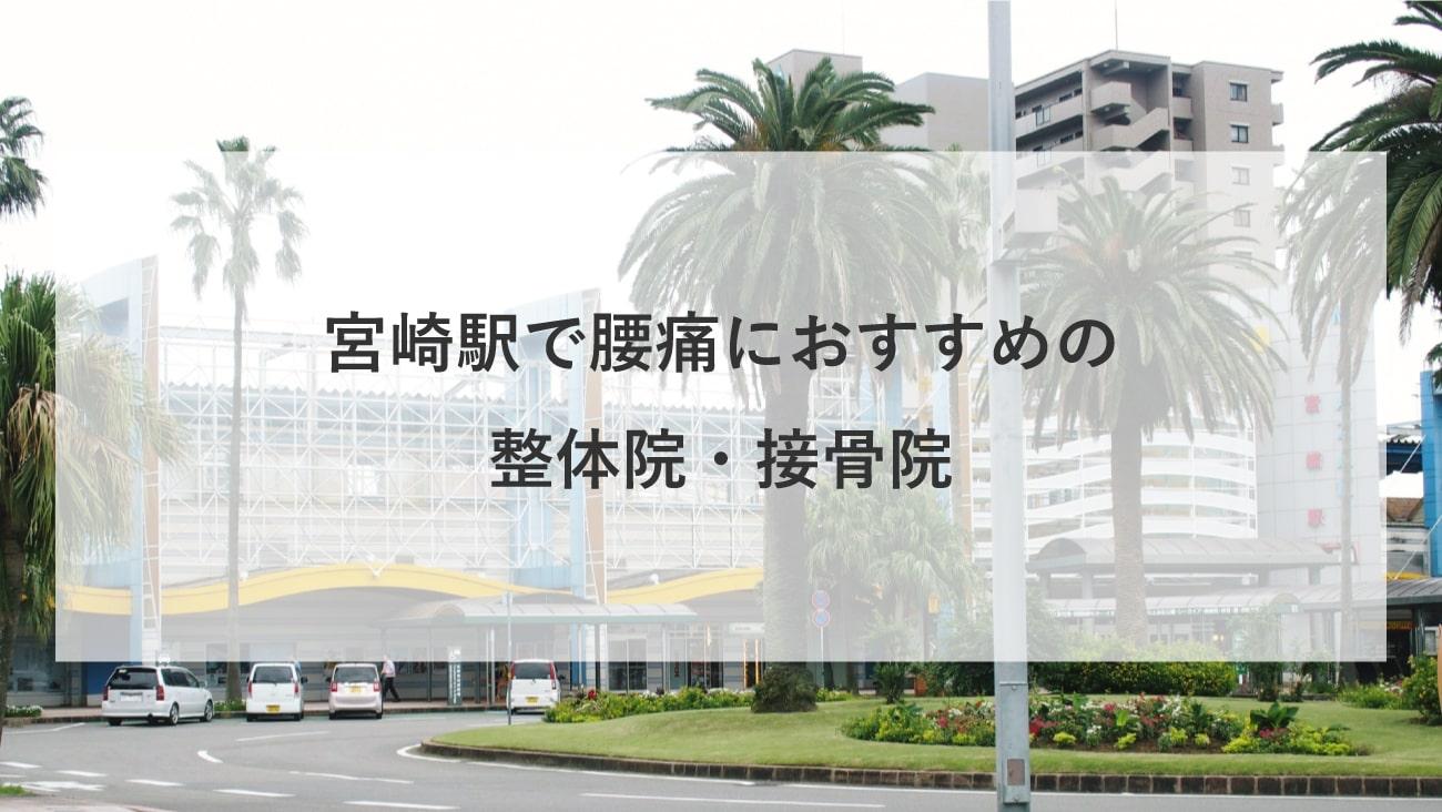 【宮崎駅】周辺で腰痛におすすめの整体院・接骨院3選!のMV画像