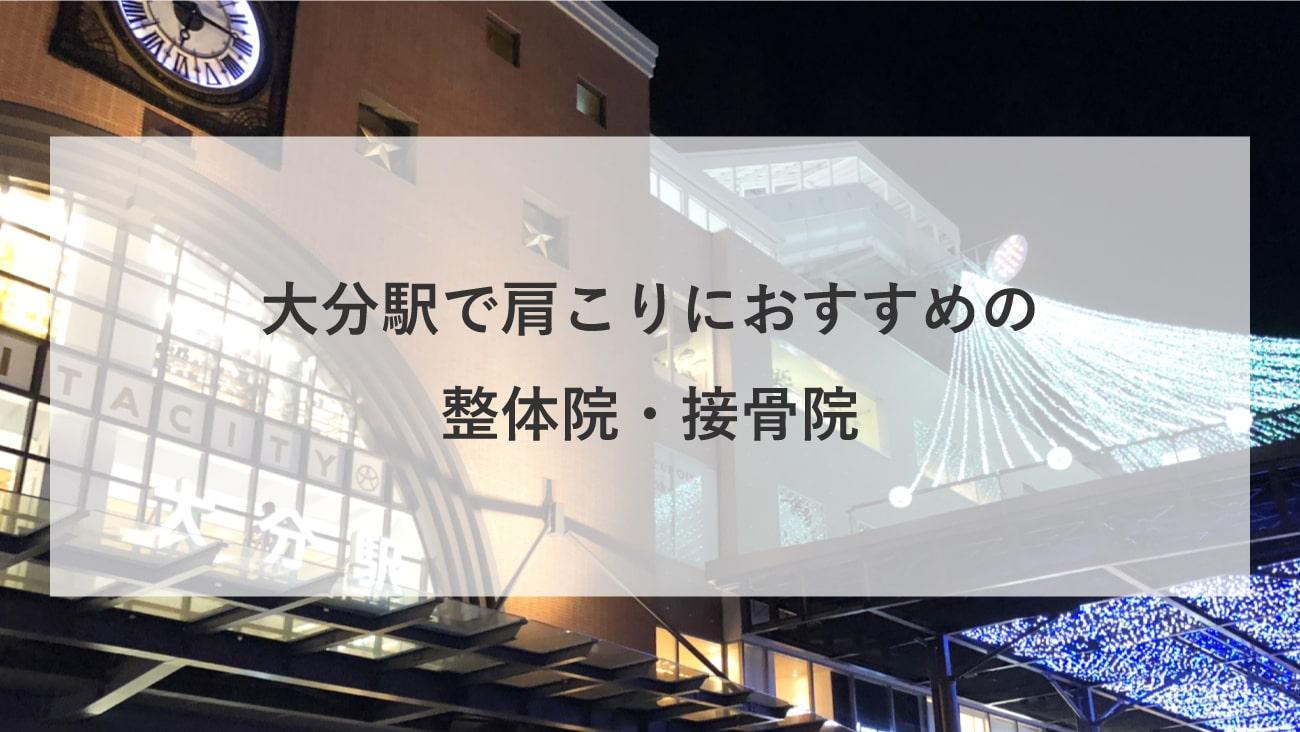 【大分駅】周辺で肩こりにおすすめの整体院・接骨院2選!のMV画像