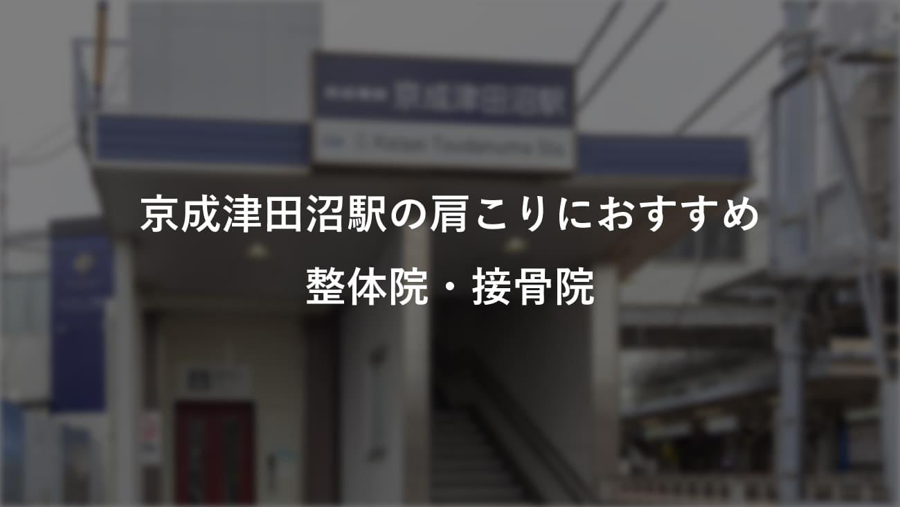 京成津田沼駅周辺で肩こりにおすすめの整体院・接骨院のコラムのメインビジュアル