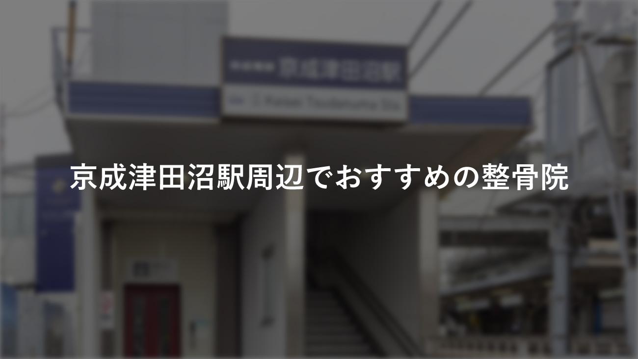 京成津田沼駅周辺で口コミが評判のおすすめ整骨院のコラムのメインビジュアル