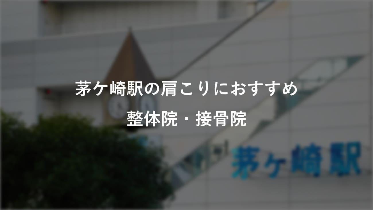 茅ケ崎駅周辺で肩こりにおすすめの整体院・接骨院のコラムのメインビジュアル