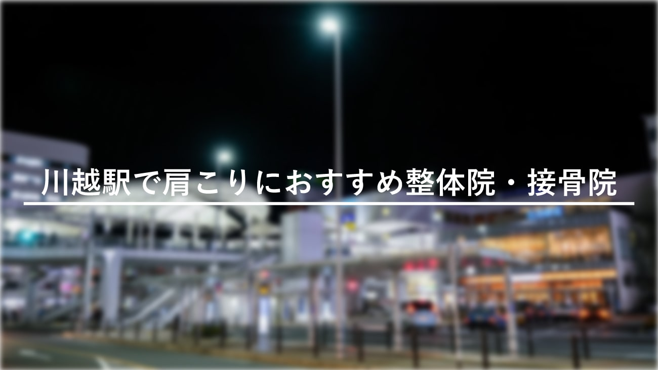【川越駅】周辺で肩こりにおすすめの整体院・接骨院4選!のMV画像