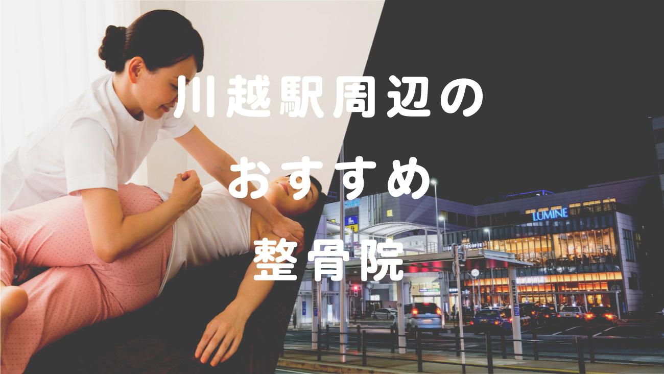 川越駅周辺で口コミが評判のおすすめ整骨院のコラムのメインビジュアル
