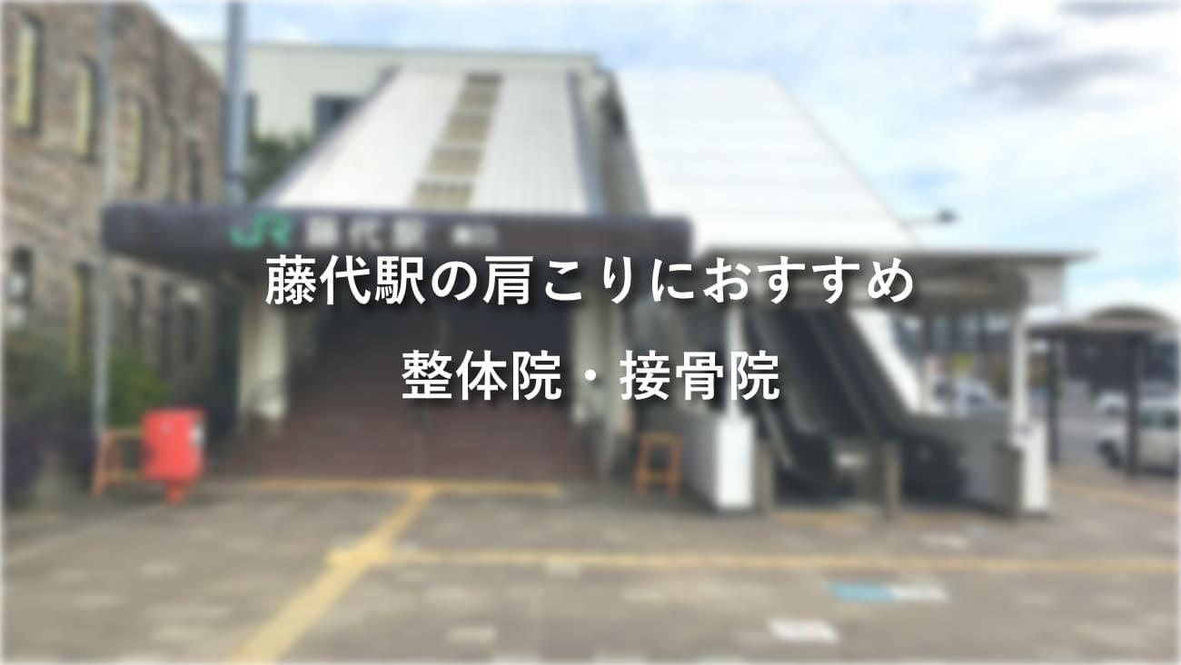 藤代駅周辺で肩こりにおすすめの整体院・接骨院のコラムのメインビジュアル