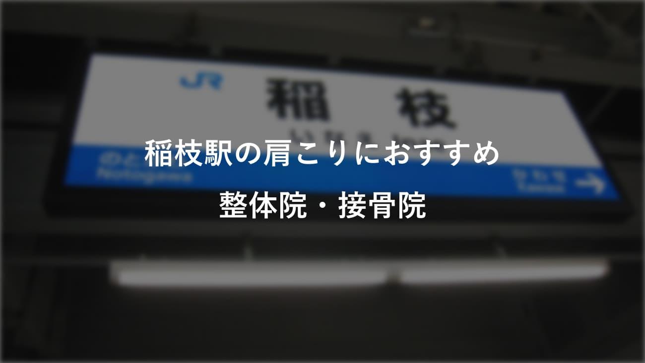 稲枝駅周辺で肩こりにおすすめの整体院・接骨院のコラムのメインビジュアル