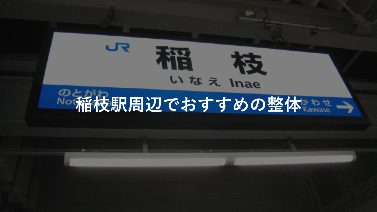 稲枝駅周辺で口コミが評判のおすすめ整体のコラムのメインビジュアル