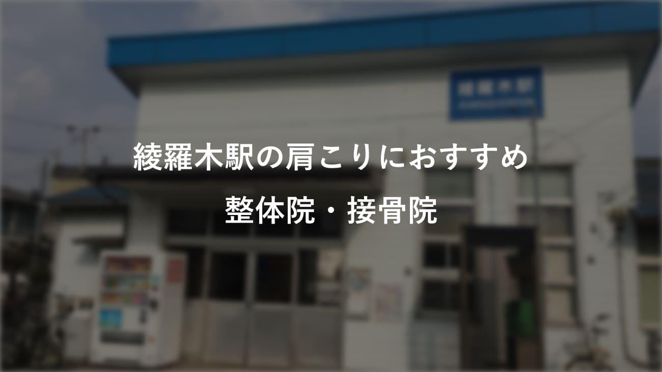 綾羅木駅周辺で肩こりにおすすめの整体院・接骨院のコラムのメインビジュアル