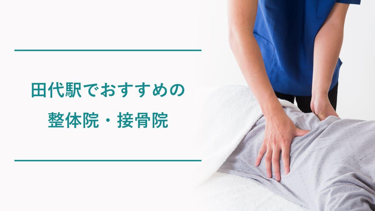 田代駅周辺で腰痛におすすめの整体院・接骨院のコラムのメインビジュアル