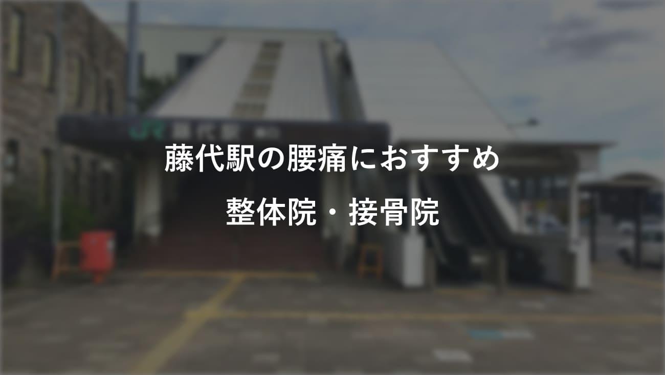藤代駅周辺で腰痛におすすめの整体院・接骨院のコラムのメインビジュアル