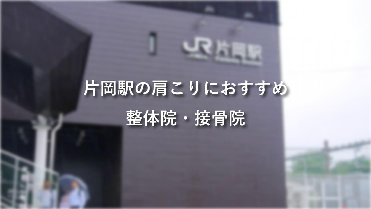 片岡駅周辺で肩こりにおすすめの整体院・接骨院のコラムのメインビジュアル