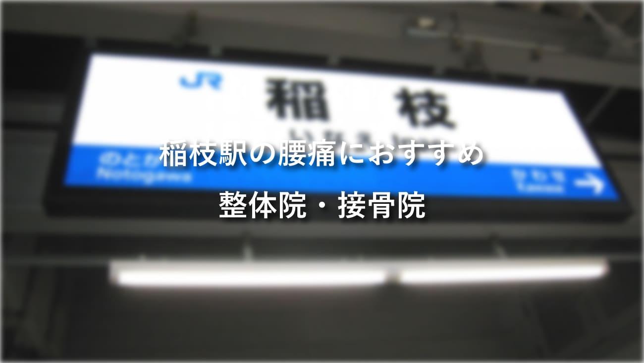 稲枝駅周辺で腰痛におすすめの整体院・接骨院のコラムのメインビジュアル