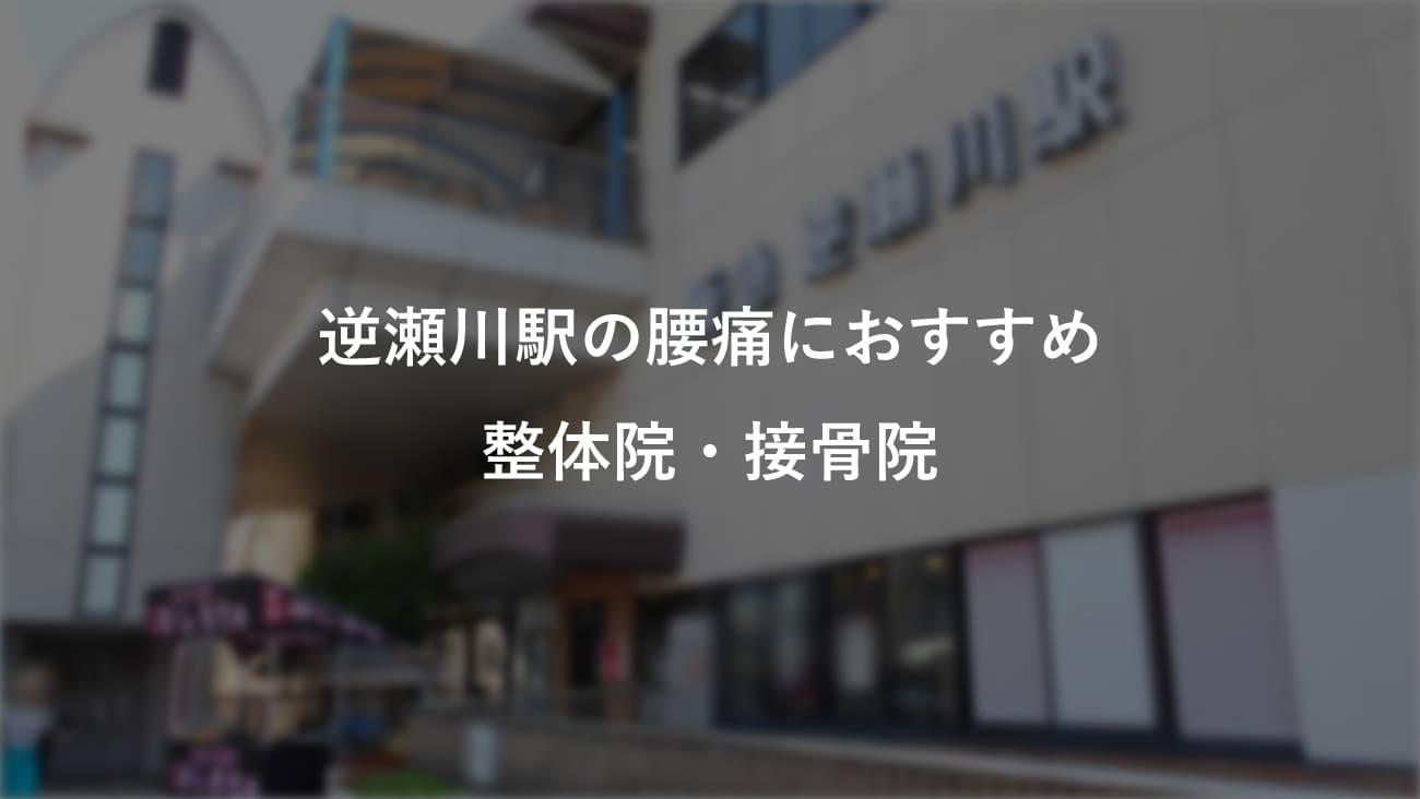 逆瀬川駅周辺で腰痛におすすめの整体院・接骨院のコラムのメインビジュアル