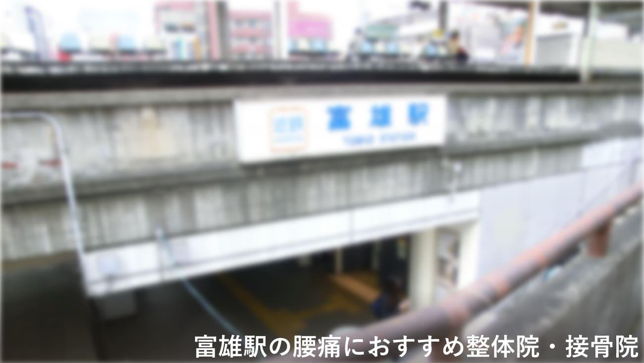 富雄駅周辺で腰痛におすすめの整体院・接骨院のコラムのメインビジュアル