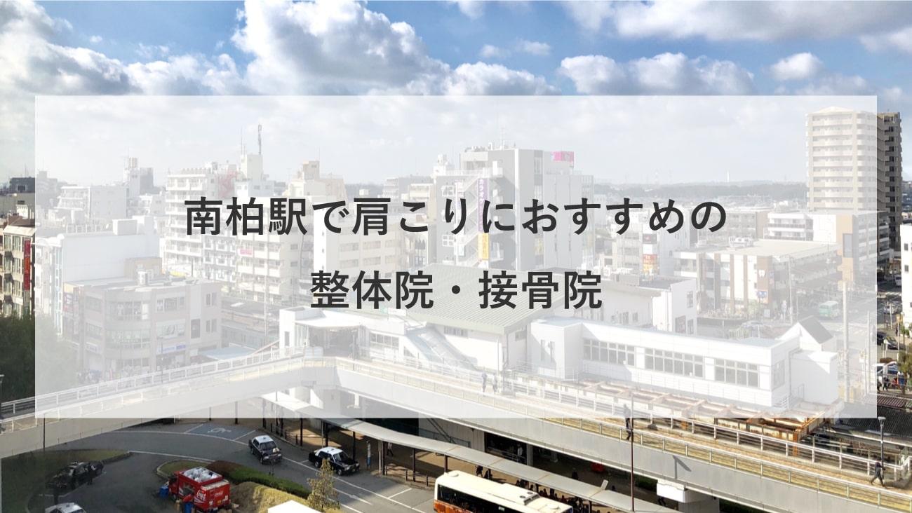 【南柏駅】周辺で肩こりにおすすめの整体院・接骨院3選!のMV画像