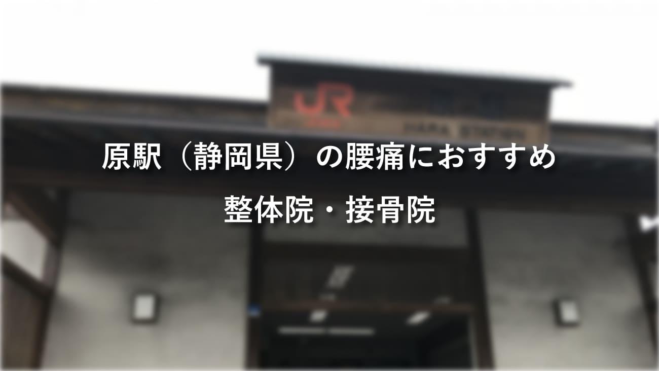 原駅(静岡県)周辺で腰痛におすすめの整体院・接骨院のコラムのメインビジュアル