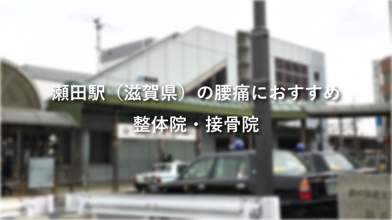 瀬田駅(滋賀県)で腰痛におすすめの整体院・接骨院のコラムのメインビジュアル