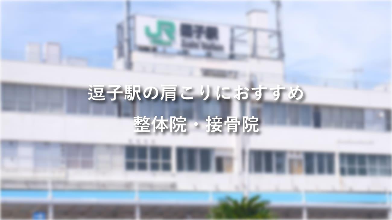 逗子駅周辺で肩こりにおすすめの整体院・接骨院のコラムのメインビジュアル